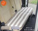 後部座席 クッション ロング 車 おしゃれ 日本製インド綿 車用ロングシートクッション(後部座席・ベンチシート用)[…
