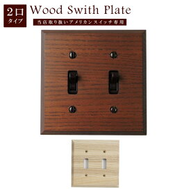 アメリカンスイッチ専用 スイッチプレート 天然木 電気スイッチ用ウッドスイッチプレート アッシュ 2口ナチュラル ブラウンJO190おしゃれ アンティーク レトロ 木製 かっこいい