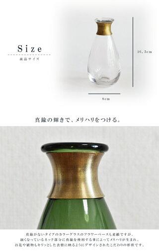 花瓶おしゃれ北欧真鍮フラワーベースサイズ:約8cm丸×16.5cmグリーンイエロークリアホワイトフラワーベースガラス花瓶真鍮製ブラスレトロアンティーク一輪挿しシンプル円形円柱ネック【107089】ネックウィルト