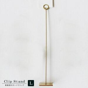カード置き ディスプレイ 店頭真鍮製カードクリップスタンドLサイズ:約5cm×3.5cm×30cm結婚式 ネームスタンド 展示 カードスタンド ショップカード