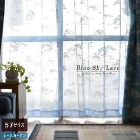 レースカーテン 空 デザインカーテン アクセントカーテン57サイズオーダーカーテン Blue Sky(100幅 2枚組)(150幅 1枚)(200幅 1枚)おしゃれ オーダー シンプル 青空 雲 青い デザイン 爽やか 涼しい おすすめ 人気 洗える ウォッシャブル【Blue Sky】
