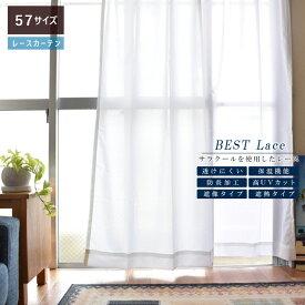レースカーテン 防炎 保温 透けにくい ミラー 紫外線対策57サイズオーダーカーテン BEST Lace(100幅 2枚組)(150幅 1枚)(200幅 1枚)おしゃれ オーダー 紫外線対策 多機能 高級 見えにくい 洗える ウォッシャブル【BEST Lace】