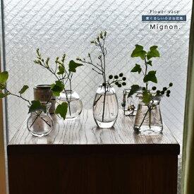 フラワーベース 北欧 ガラス 一輪挿し かわいい バブルグラスSサイズ  クリア 4種類花瓶 フラワーベース ガラス ダイニング おしゃれ ミニ 人気 シンプル デザイン 小さい 泡入り【6051】Mignon ミニヨン