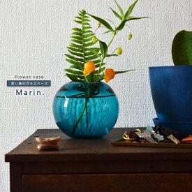 フラワーベース 青 ブルー ガラス 北欧 丸Mサイズ:約12cm丸×11cm(口径:5.5cm) クリアブルー花瓶 フラワーベース ガラス カラー おしゃれ カラーガラス 色 綺麗 シンプル 珍しい 円形 丸型 ボウル型 ボール型【6902b】Marin