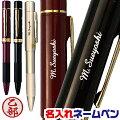【50代女性】ボールペンを送別会ギフトに!印鑑付きのおすすめが知りたい!