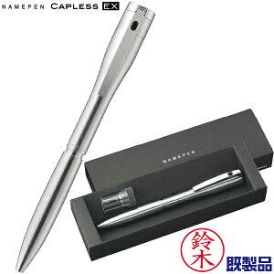 シャチハタ ネームペン キャップレスエクセレント シルバー 既製品(シャチハタネーム印+黒ボールペン+シャーペン)( キャップレス ナース 印鑑付きボールペン しゃちはた ハンコ付きボー