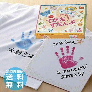 送料無料 てがたすたんぷ セット 手形 てがた スタンプ シャチハタ ( 赤ちゃん インク 印鑑 しゃちはた 手形アート 手形スタンプ ハンコ はんこ スタンプセット 布 判子 ベビー 雑貨 子供 シ