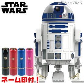 スターウォーズ R2-D2 ネーム印 ネーム印付き 送料無料 サンスター ネーム印立て 印鑑 グッズ サンビー 事務 クイック10 ネーム 限定 玄関 r2d2 R2D2 デスク star wars ドロイド 最後のジェダイ レイア姫 ネーム印 エピソード 付属 フルネーム スカイウォーカーの夜明け