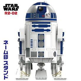 スターウォーズ R2-D2 ネーム印スタンド ( シャチハタ 印鑑 しゃちはた かわいい キャラクター グッズ ハンコ 印鑑ホルダー はんこ サンビー ネーム9 限定 事務 ネーム印 判子 ネーム 印鑑スタンド クイック10 可愛い R2D2 クイック スター・ウォーズ 名前印 玄関 スタンド )