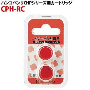シャチハタ ハンコ・ベンリ専用補充インキカートリッジ CPH-RC 2個入り CPHシリーズ用 朱肉 ハンコベンリ ハンコベンリ はんこ べんり ベンリ 印鑑 判子 しゃちはた 認印 シヤチハタ スタンプ