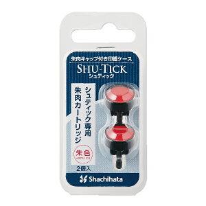 シュティック SHU-TICK 朱肉カートリッジ CPS-RC 交換用 シャチハタ シヤチハタ   補充用 インク インキ 新発売 10.0〜12.0mm