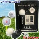 ゴルフボール スタンプ マイボールスタンプ オリジナルタイプ ゴルフボール用はんこ( ハンコ グッズ はんこ プレゼン…