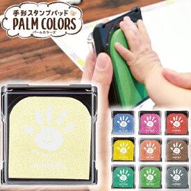 手形スタンプパッド パームカラーズ [全種在庫あります] PALM COLORS シャチハタ | てがた 足形 あしがた スタンプ アート 制作キット ファーストアート first art petapeta-art ペタペタアート 手形アート 赤ちゃん 記念 誕生 バースデー てがたスタンプ