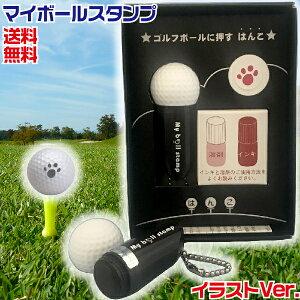 ゴルフボール スタンプ マイボールスタンプ イラストタイプ 送料無料 ゴルフボール用はんこ( ハンコ グッズ はんこ 名入れ プレゼント ゴルフボールスタンプ ゴルフ ボールスタンプ ゴルフ