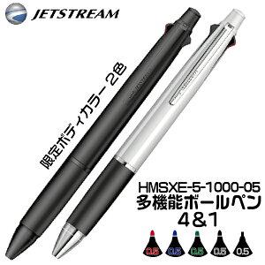 ボールペン ジェットストリーム [限定] 4&1 0.5mm HMSXE-5-1000-05 三菱鉛筆 | [送料無料] プレゼント 卒業 卒団 高級 男性 女性 ギフト 入学 進学 記念品 高機能 ボールペン ボールペン 多機能ペン