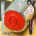 小判型 訂正印 ネームペン キャップレス タニエバー スタンペン4F-TCL | [送料無料] 修正印 赤 黒ボールペン シャー…