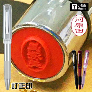 小判型 訂正印 ネームペン キャップレス タニエバー スタンペン4F-TCL | [送料無料] 修正印 赤 黒ボールペン シャーペン 印鑑 6ミリ 訂正印付きボールペン ハンコ ハンコ付きボールペン スタ