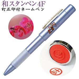 訂正印 ネームペン 訂正印付き タニエバー 和スタンペン4FT ブルー 訂正印+赤 黒ボールペン+シャーペンの一本四役! 5ミリ ( 印鑑 付き ボールペン プレゼント スタンプ 印鑑付きボールペン