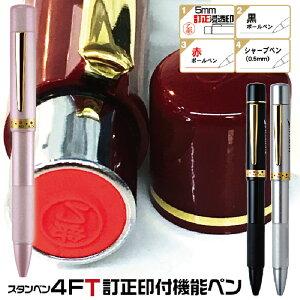 訂正印 ネームペン タニエバー スタンペン4F-T 訂正印+赤 黒ボールペン+シャーペンの一本四役ネームペン [送料無料] ( 印鑑 付き ボールペン プレゼント スタンプ ナース 印鑑付きボールペ