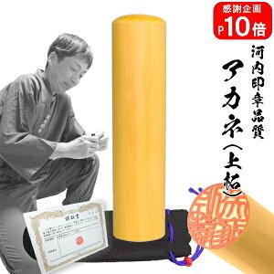 【高評価感謝 ポイント10倍中】送料無料個人実印☆アカネ(上柘) 16.5mm☆高級牛革袋付き
