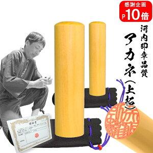 実印/銀行印/認印 /2本セット☆アカネ(上柘) 16.5mm×15.0mm☆高級牛革袋付き