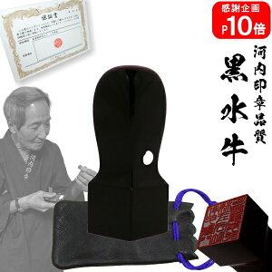 法人角印☆黒水牛 21.0mm☆高級牛革袋付き