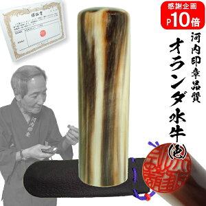 個人実印☆オランダ水牛(色) 16.5mm☆高級牛革袋付き