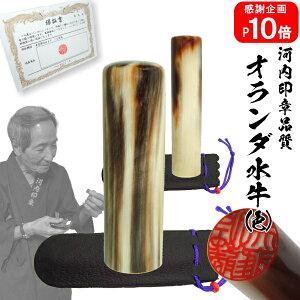 実印/銀行印/認印 /2本セット☆オランダ水牛(色) 16.5mm×15.0mm☆高級牛革袋付き