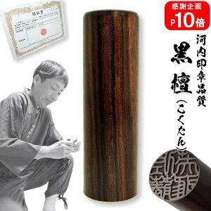 個人実印☆黒檀 16.5mm☆
