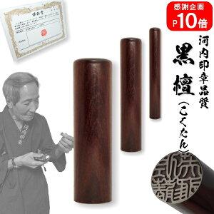 実印/銀行印/認印 /3本セット☆黒檀 16.5mm×13.5mm×12.0mm☆