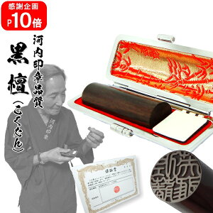【高評価感謝 ポイント10倍中】送料無料個人実印☆黒檀 18.0mm☆高級牛揉み皮ケース付き