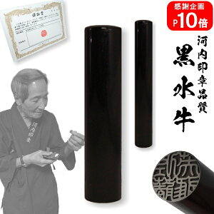 実印/銀行印/認印 /2本セット☆黒水牛 13.5mm×12.0mm☆
