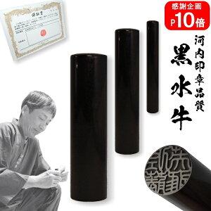 実印/銀行印/認印 /3本セット☆黒水牛 16.5mm×13.5mm×10.5mm☆