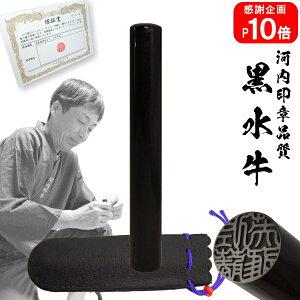 個人認印☆黒水牛 12.0mm☆高級牛革袋付き