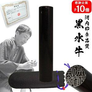 個人銀行印☆黒水牛 15.0mm☆高級牛革袋付き
