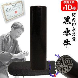 【高評価感謝 ポイント10倍中】送料無料個人実印☆黒水牛 16.5mm☆高級牛革袋付き