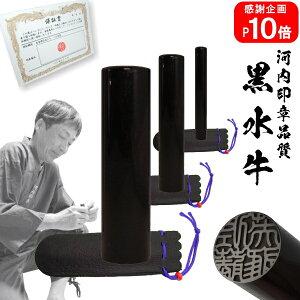 実印/銀行印/認印 /3本セット☆黒水牛 15.0mm×13.5mm×12.0mm☆高級牛革袋付き