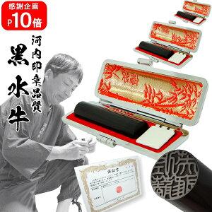 実印/銀行印/認印 /3本セット☆黒水牛 18.0mm×15.0mm×12.0mm☆高級型カメ皮ケース付き