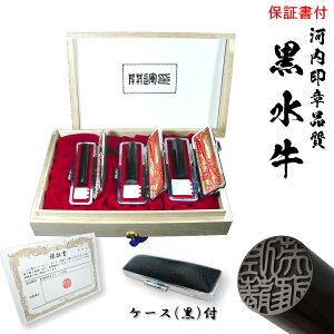 実印/銀行印/認印 /3本セット☆黒水牛 16.5mm×13.5mm×10.5mm☆高級桐箱ケース+高級牛揉み皮ケース付き