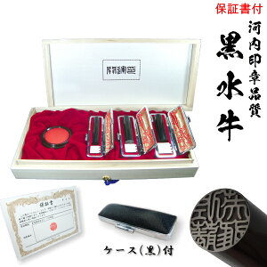実印/銀行印/認印 /3本セット☆黒水牛 15.0mm×12.0mm×10.5mm☆高級桐箱ケース(朱肉付)+高級牛揉み皮ケース付き