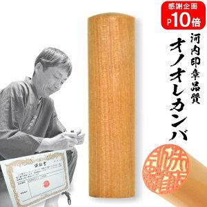 個人実印☆オノオレカンバ 16.5mm☆