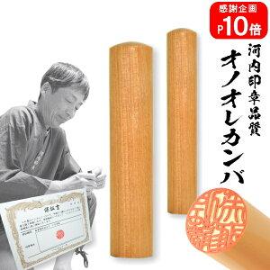 実印/銀行印/認印 /2本セット☆オノオレカンバ 15.0mm×12.0mm☆