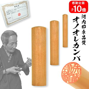 実印/銀行印/認印 /3本セット☆オノオレカンバ 16.5mm×15.0mm×12.0mm☆