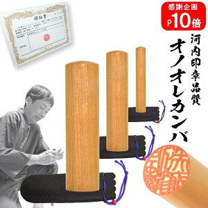 実印/銀行印/認印 /3本セット☆オノオレカンバ 16.5mm×13.5mm×10.5mm☆高級牛革袋付き