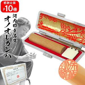 個人実印☆オノオレカンバ 18.0mm☆超高級印伝ケース付き