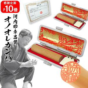 実印/銀行印/認印 /2本セット☆オノオレカンバ 16.5mm×15.0mm☆超高級印伝ケース付き