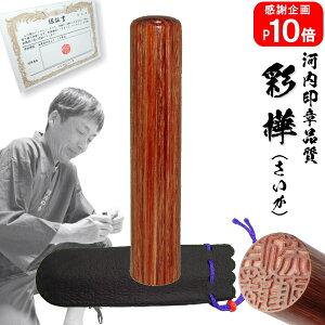 個人実印☆彩樺 15.0mm☆高級牛革袋付き