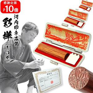 実印/銀行印/認印 /3本セット☆彩樺 16.5mm×13.5mm×10.5mm☆高級牛揉み皮ケース付き