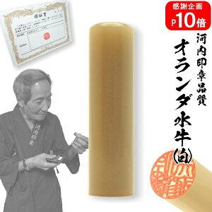 【高評価感謝 ポイント10倍中】送料無料個人実印☆オランダ水牛(白) 16.5mm☆