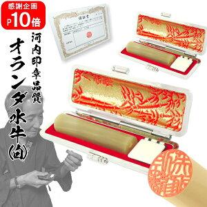 実印/銀行印/認印 /2本セット☆オランダ水牛(白) 16.5mm×13.5mm☆高級牛揉み皮ケース付き
